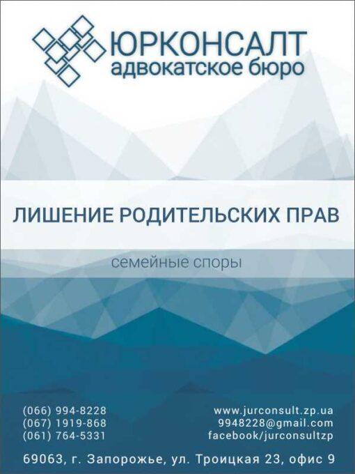 Лишение родительских прав в Запорожье. Услуга юриста и адвоката