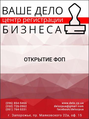 регистрация ФОП В ЗАПОРОЖЬЕ