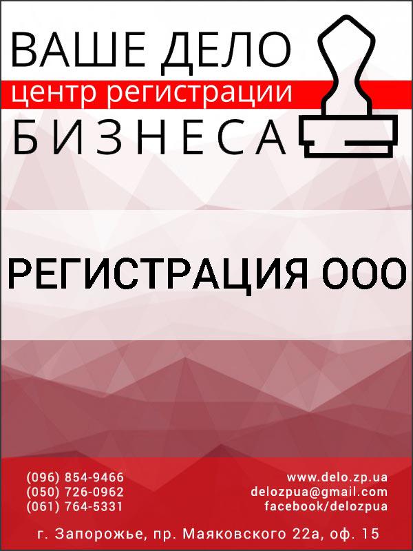Регистрация ооо центр нужно ли фонды уведомлять о регистрации ооо