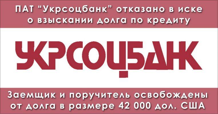 Укрсоцбанк суд с банком по кредиту в Запорожье