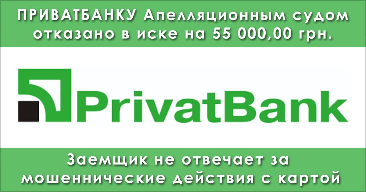 Выиграли суд с приватбанком по карте в Запорожье