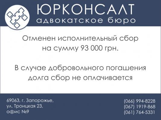 Отменен исполнительный сбор на сумму 93 000 грн.